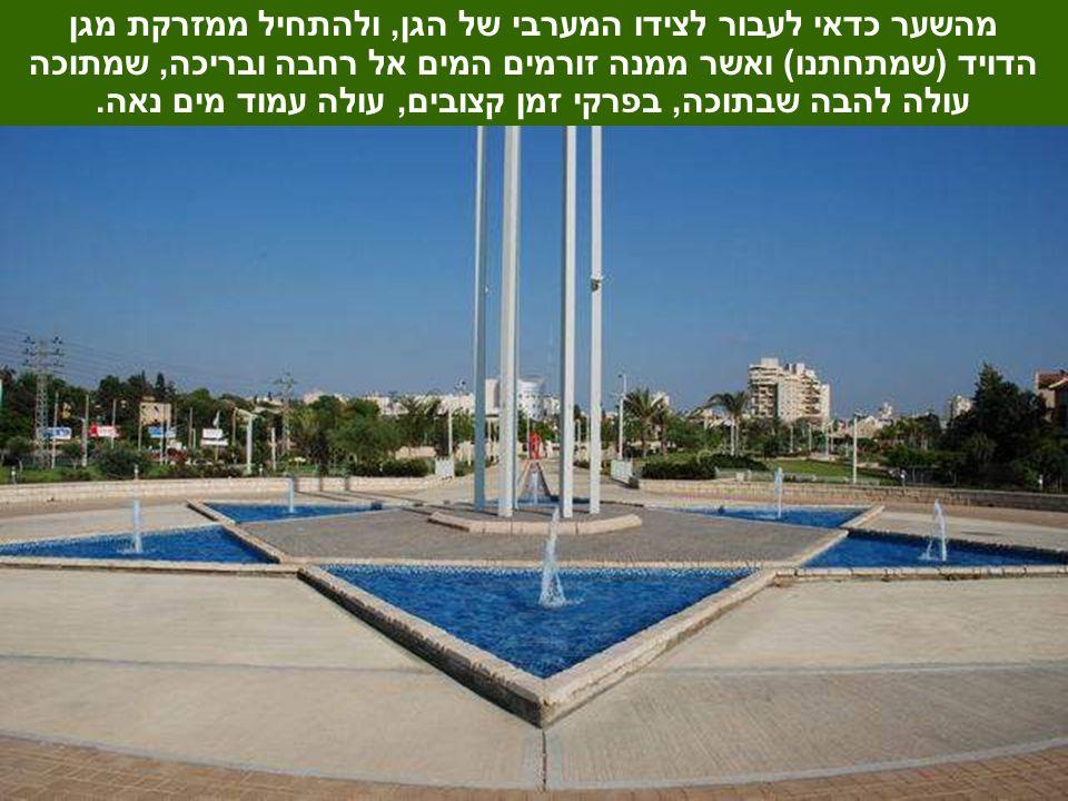 אנחנו עומדים מול שער הגן המאזכר את ההצבעה באו ם על הקמתה של מדינת ישראל (תוך חלוקת הארץ לשני העמים השוכנים בה).