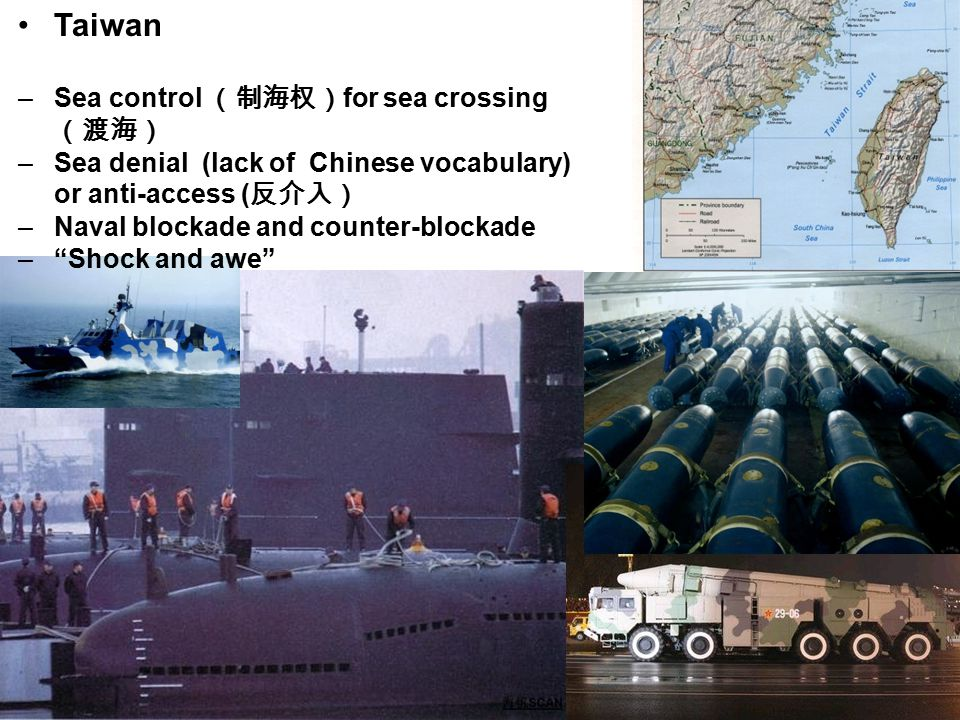 "Taiwan –Sea control (制海权) for sea crossing (渡海) –Sea denial (lack of Chinese vocabulary) or anti-access ( 反介入) –Naval blockade and counter-blockade –"""