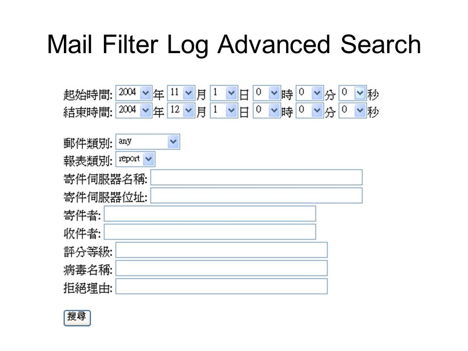Mail Filter Log Advanced Search