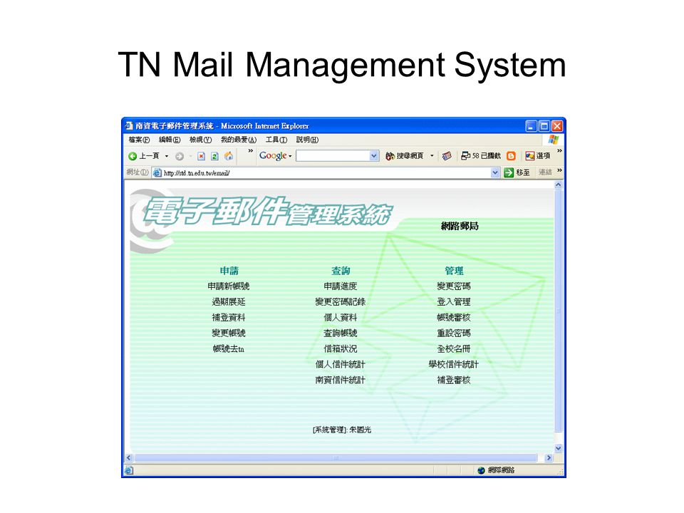 TN Mail Management System