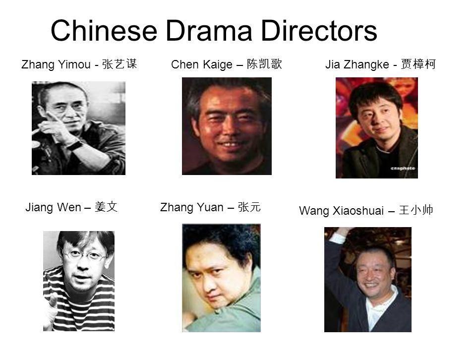 Chinese Drama Directors Zhang Yimou - 张艺谋 Chen Kaige – 陈凯歌 Jia Zhangke - 贾樟柯 Jiang Wen – 姜文 Zhang Yuan – 张元 Wang Xiaoshuai – 王小帅