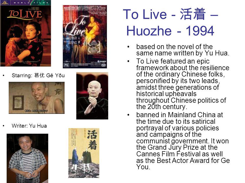 To Live - 活着 – Huozhe - 1994 Starring: 葛优 Gě Yōu based on the novel of the same name written by Yu Hua.