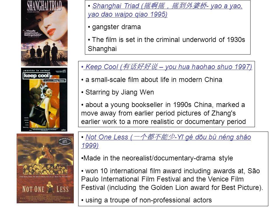 Shanghai Triad ( 摇啊摇,摇到外婆桥 - yao a yao, yao dao waipo qiao 1995) gangster drama The film is set in the criminal underworld of 1930s Shanghai Keep Cool