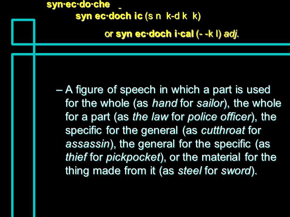 syn·ec·do·che syn ec·doch ic (s n k-d k k) or syn ec·doch i·cal (- -k l) adj.