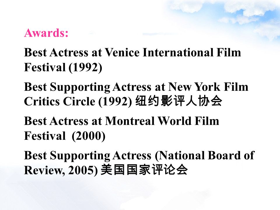 Awards: Best Actress at Venice International Film Festival (1992) Best Supporting Actress at New York Film Critics Circle (1992) 纽约影评人协会 Best Actress