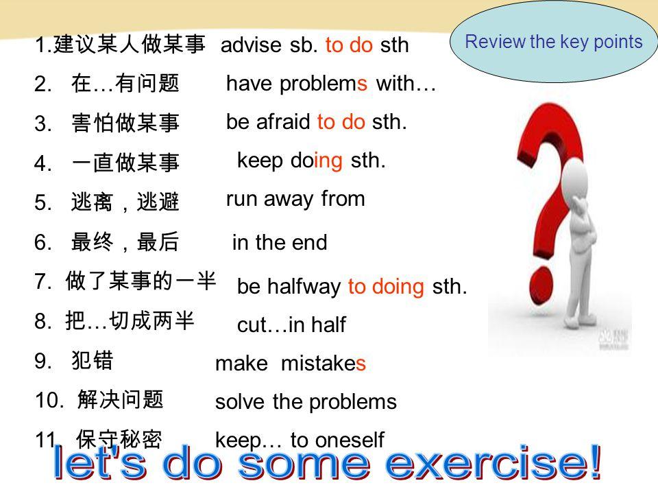1. 建议某人做某事 2. 在 … 有问题 3. 害怕做某事 4. 一直做某事 5. 逃离,逃避 6.