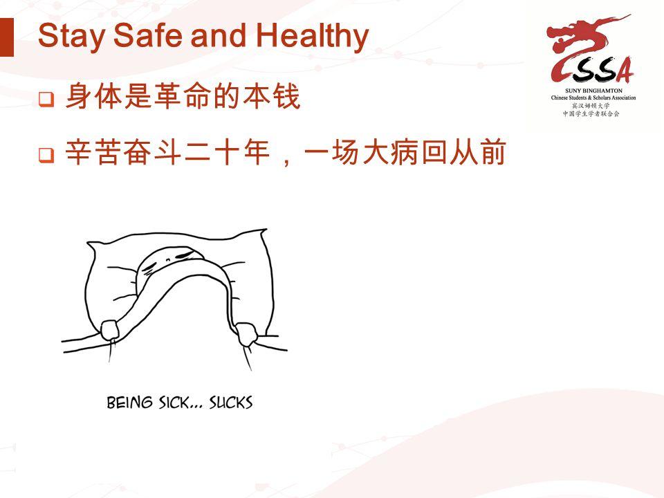Stay Safe and Healthy  身体是革命的本钱  辛苦奋斗二十年,一场大病回从前