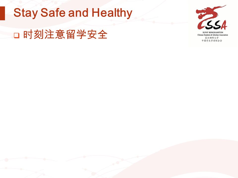 Stay Safe and Healthy  时刻注意留学安全