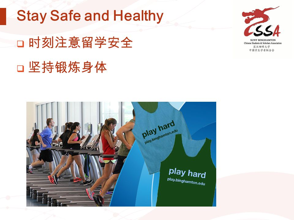 Stay Safe and Healthy  时刻注意留学安全  坚持锻炼身体