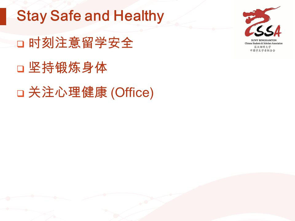 Stay Safe and Healthy  时刻注意留学安全  坚持锻炼身体  关注心理健康 (Office)