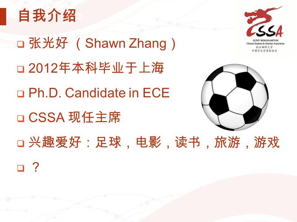 自我介绍  张光好 ( Shawn Zhang )  2012 年本科毕业于上海  Ph.D.