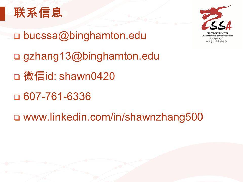联系信息  bucssa@binghamton.edu  gzhang13@binghamton.edu  微信 id: shawn0420  607-761-6336  www.linkedin.com/in/shawnzhang500
