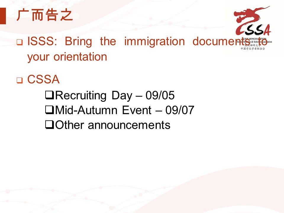 广而告之  ISSS: Bring the immigration documents to your orientation  CSSA  Recruiting Day – 09/05  Mid-Autumn Event – 09/07  Other announcements