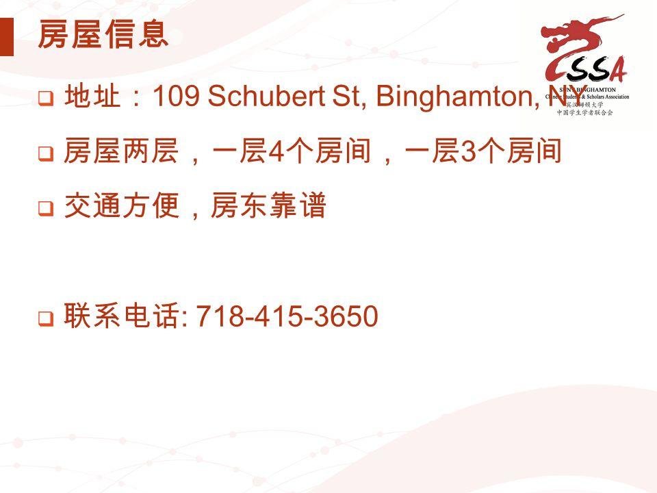 房屋信息  地址: 109 Schubert St, Binghamton, NY  房屋两层,一层 4 个房间,一层 3 个房间  交通方便,房东靠谱  联系电话 : 718-415-3650