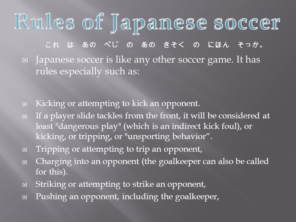  Japanese soccer is like any other soccer game.