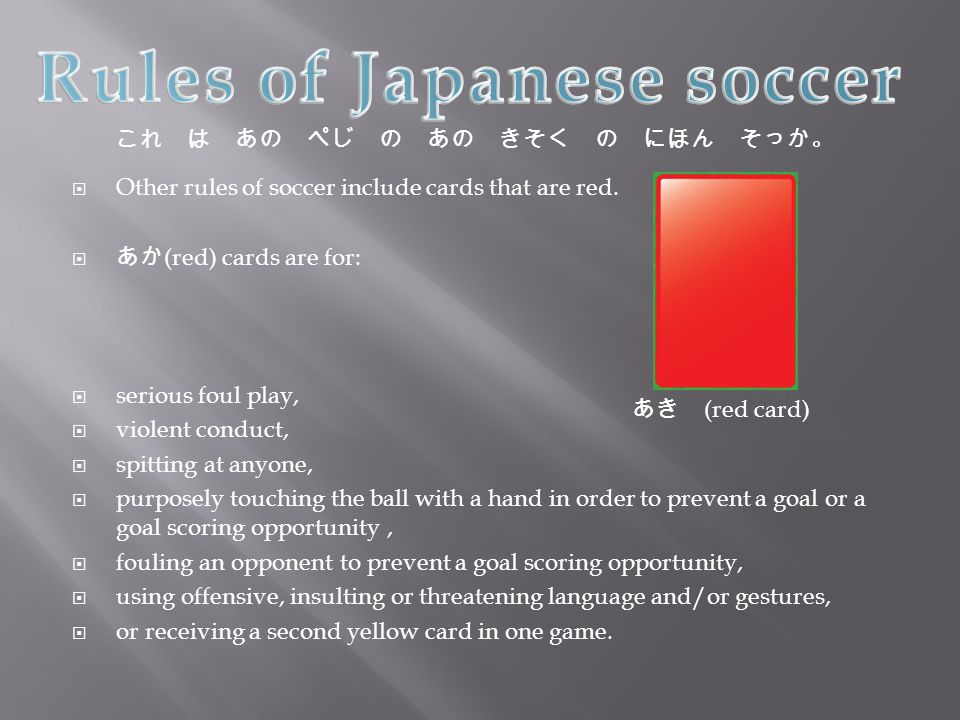  Other rules of soccer include cards that are red.