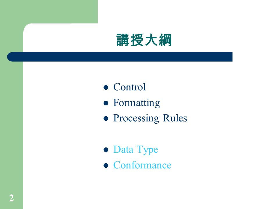 2 講授大綱 Control Formatting Processing Rules Data Type Conformance