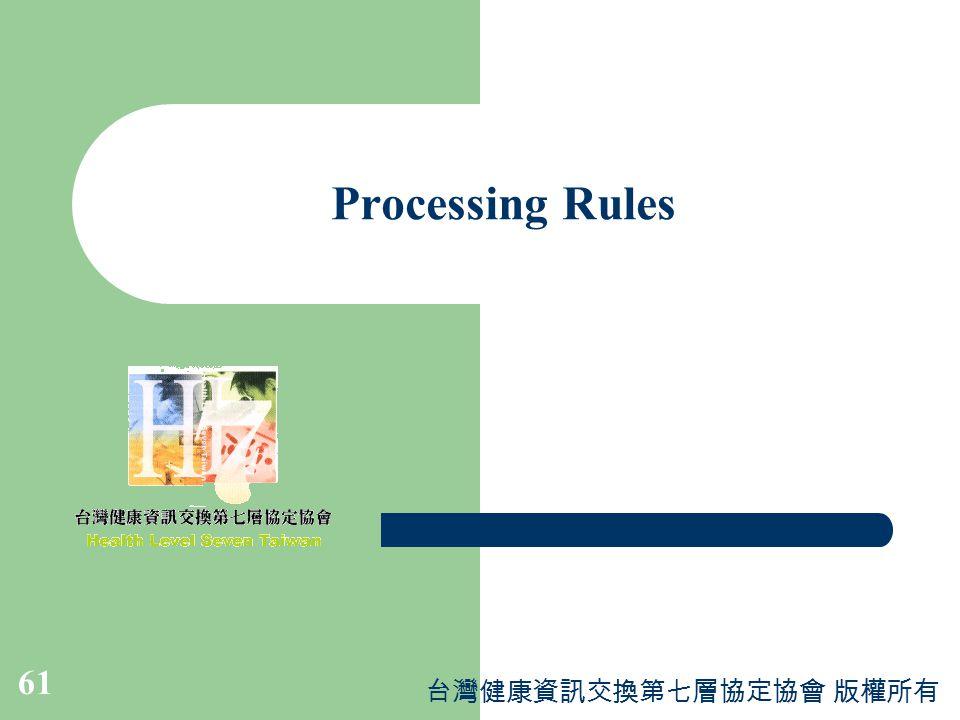 台灣健康資訊交換第七層協定協會 版權所有 61 Processing Rules