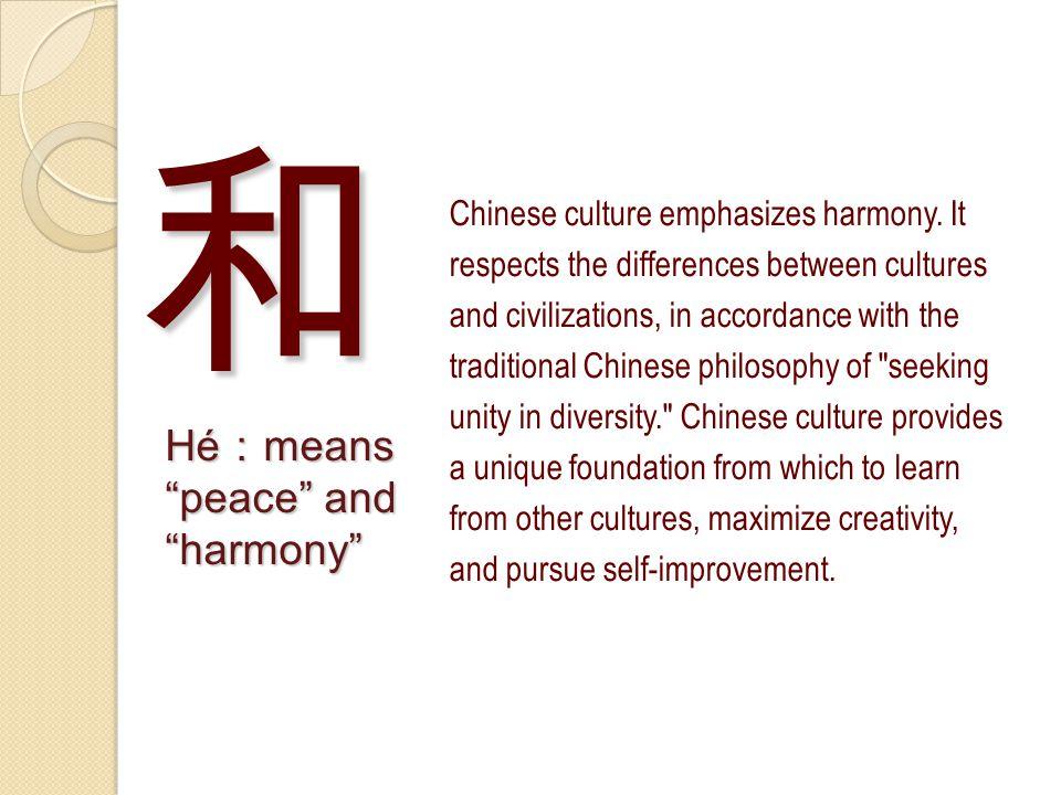 """和 Hé : means """"peace"""" and """"harmony"""" Chinese culture emphasizes harmony. It respects the differences between cultures and civilizations, in accordance w"""