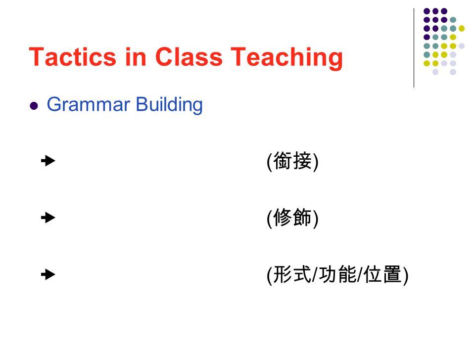 Tactics in Class Teaching Grammar Building  Distribution ( 銜接 )  Modification ( 修飾 )  F./F./P.