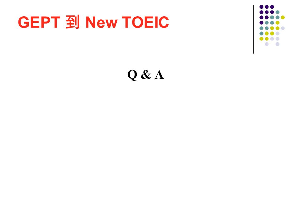 GEPT 到 New TOEIC Q & A