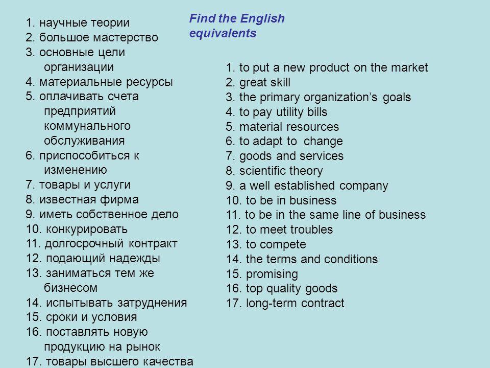 1. научные теории 2. большое мастерство 3. основные цели организации 4.