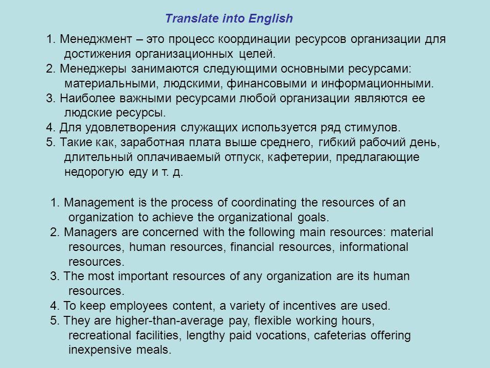 Translate into English 1.