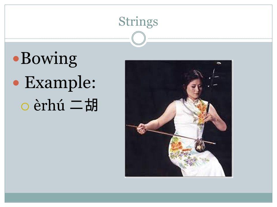Strings Bowing Example:  èrhú 二胡