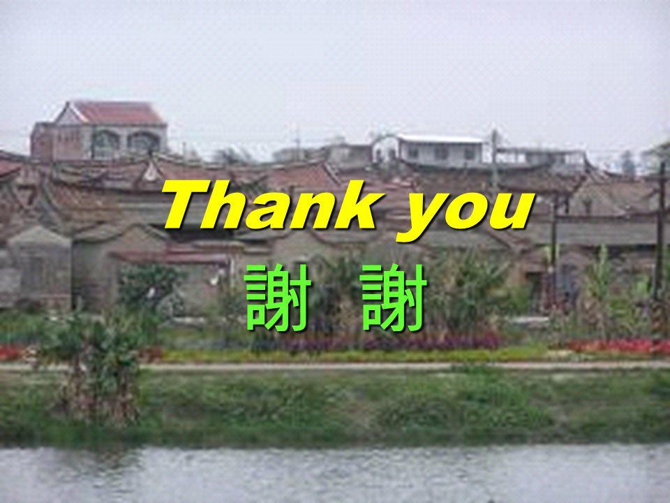 Thank you 謝 謝