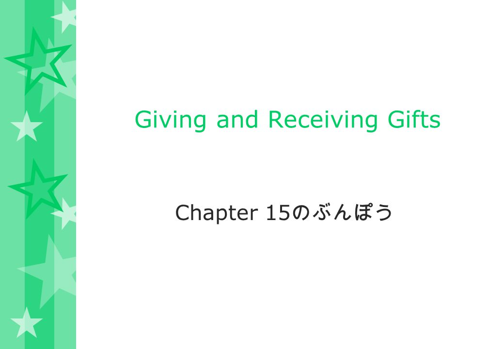 Giving and Receiving Gifts Chapter 15 のぶんぽう