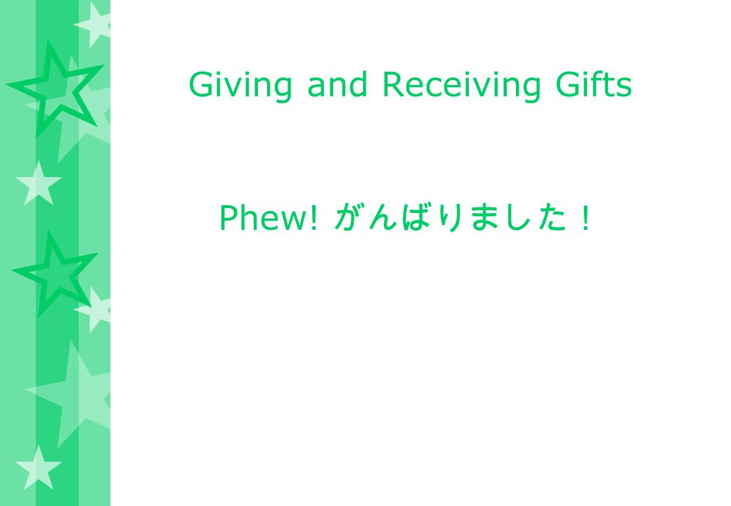 Giving and Receiving Gifts Phew! がんばりました!