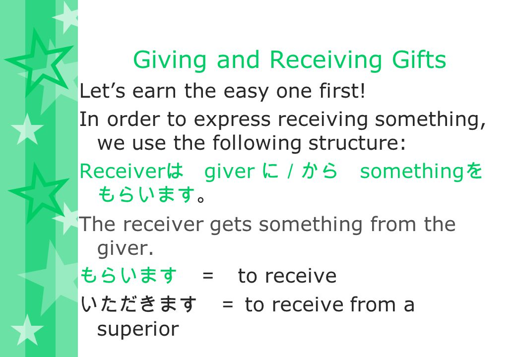 Giving and Receiving Gifts In a sentence: わたしはおばあさんにお金をもらいました。 I received money from my grandmother.