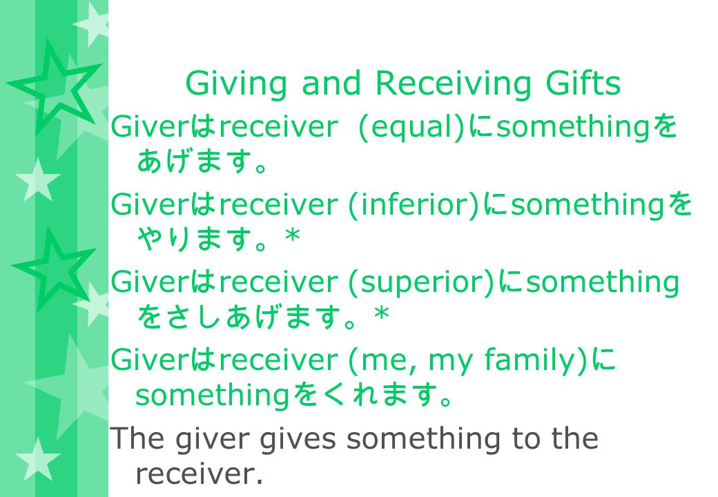 Giving and Receiving Gifts How do we decide the receiver's status.