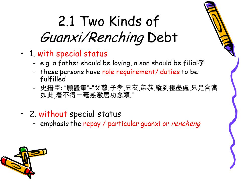 2.1 Two Kinds of Guanxi/Renching Debt 1. with special status –e.g.