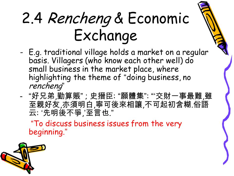 2.4 Rencheng & Economic Exchange -E.g. traditional village holds a market on a regular basis.