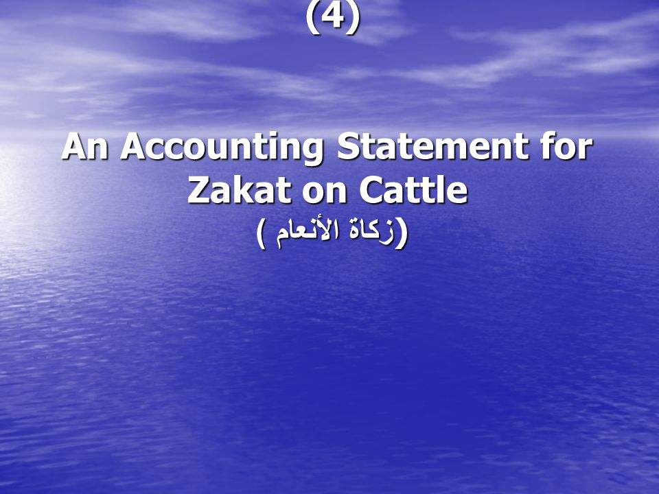 (4) An Accounting Statement for Zakat on Cattle ) زكاة الأنعام )