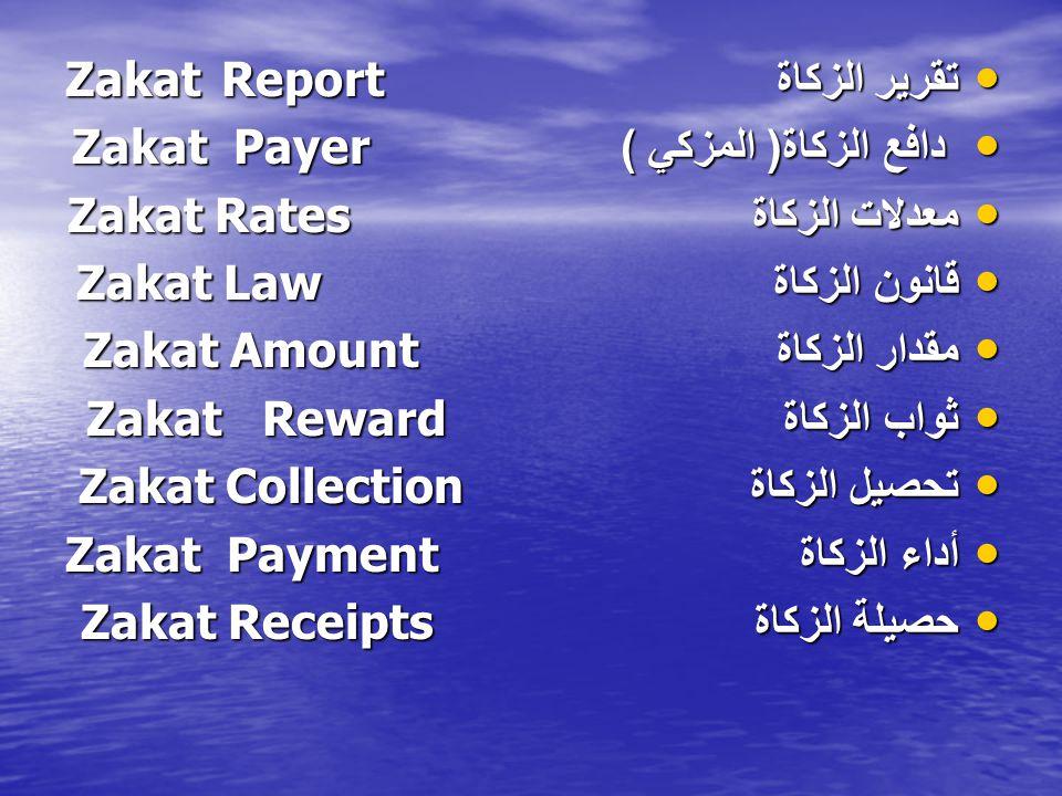 تقرير الزكاة Zakat Report تقرير الزكاة Zakat Report دافع الزكاة ( المزكي )Zakat Payer دافع الزكاة ( المزكي )Zakat Payer معدلات الزكاة Zakat Rates معدلات الزكاة Zakat Rates قانون الزكاة Zakat Law قانون الزكاة Zakat Law مقدار الزكاة Zakat Amount مقدار الزكاة Zakat Amount ثواب الزكاة Zakat Reward ثواب الزكاة Zakat Reward تحصيل الزكاة Zakat Collection تحصيل الزكاة Zakat Collection أداء الزكاة Zakat Payment أداء الزكاة Zakat Payment حصيلة الزكاة Zakat Receipts حصيلة الزكاة Zakat Receipts
