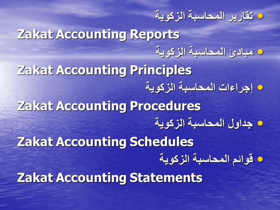 تقارير المحاسبة الزكوية تقارير المحاسبة الزكوية Zakat Accounting Reports مبادئ المحاسبة الزكوية مبادئ المحاسبة الزكوية Zakat Accounting Principles إجراءات المحاسبة الزكوية إجراءات المحاسبة الزكوية Zakat Accounting Procedures جداول المحاسبة الزكوية جداول المحاسبة الزكوية Zakat Accounting Schedules قوائم المحاسبة الزكوية قوائم المحاسبة الزكوية Zakat Accounting Statements