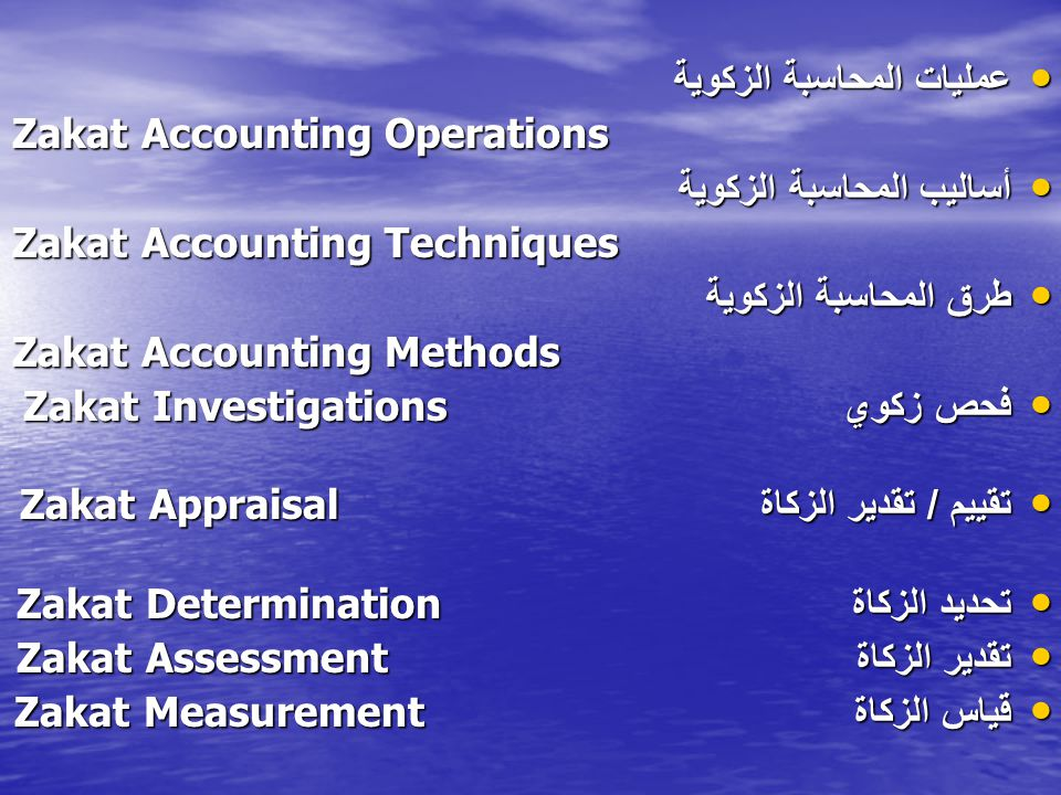 عمليات المحاسبة الزكوية عمليات المحاسبة الزكوية Zakat Accounting Operations أساليب المحاسبة الزكوية أساليب المحاسبة الزكوية Zakat Accounting Techniques طرق المحاسبة الزكوية طرق المحاسبة الزكوية Zakat Accounting Methods فحص زكوي Zakat Investigations فحص زكوي Zakat Investigations تقييم / تقدير الزكاة Zakat Appraisal تقييم / تقدير الزكاة Zakat Appraisal تحديد الزكاة Zakat Determination تحديد الزكاة Zakat Determination تقدير الزكاة Zakat Assessment تقدير الزكاة Zakat Assessment قياس الزكاة Zakat Measurement قياس الزكاة Zakat Measurement