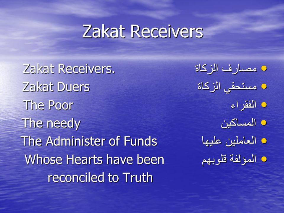 Zakat Receivers مصارف الزكاة Zakat Receivers.مصارف الزكاة Zakat Receivers.
