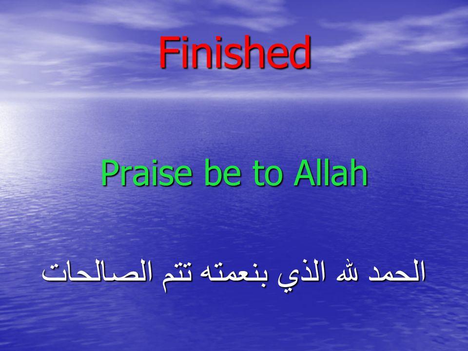 Finished Praise be to Allah الحمد لله الذي بنعمته تتم الصالحات