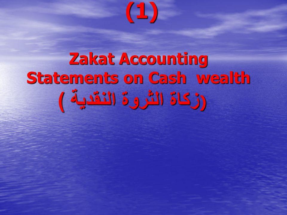 (1) Zakat Accounting Statements on Cash wealth ) زكاة الثروة النقدية ) (1) Zakat Accounting Statements on Cash wealth ) زكاة الثروة النقدية )