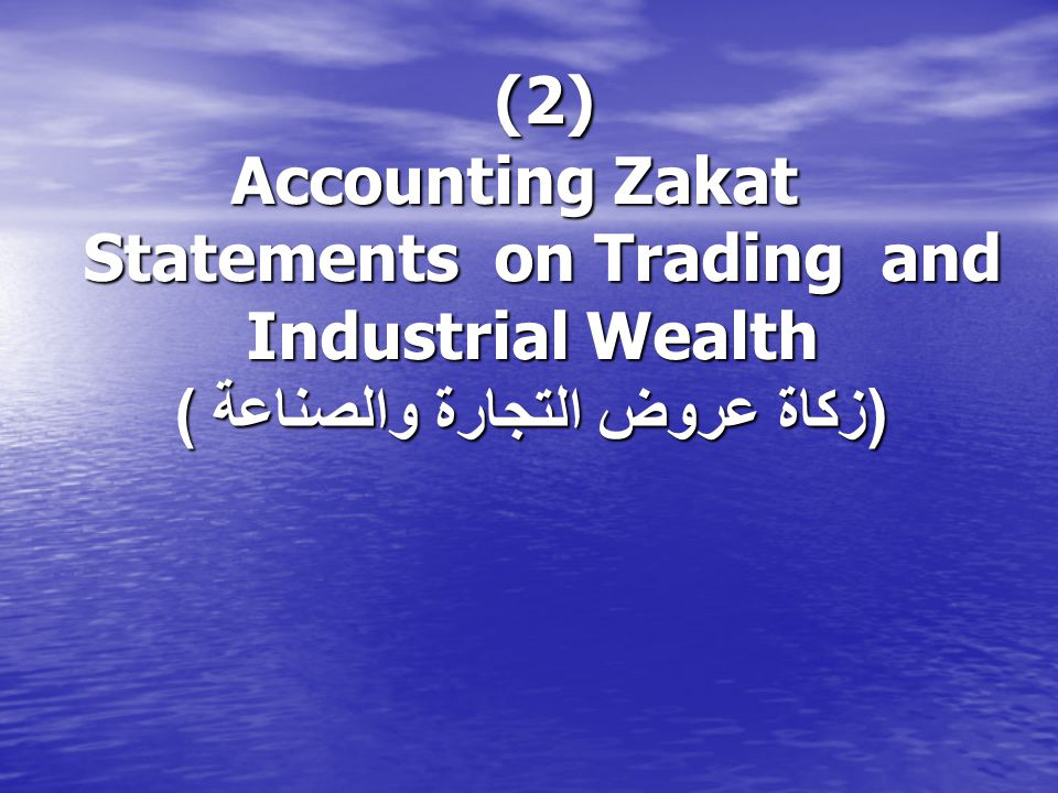 (2) Accounting Zakat Statements on Trading and Industrial Wealth ( زكاة عروض التجارة والصناعة ) (2) Accounting Zakat Statements on Trading and Industr