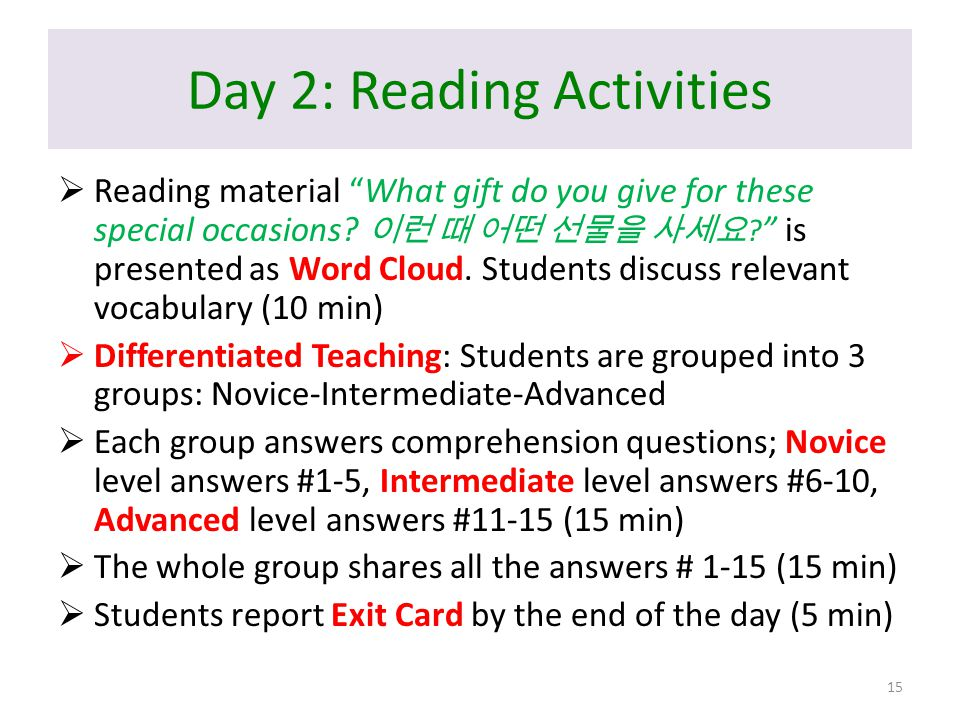 "Day 2: Reading Activities  Reading material ""What gift do you give for these special occasions? 이런 때 어떤 선물을 사세요 ? "" is presented as Word Cloud. Stude"