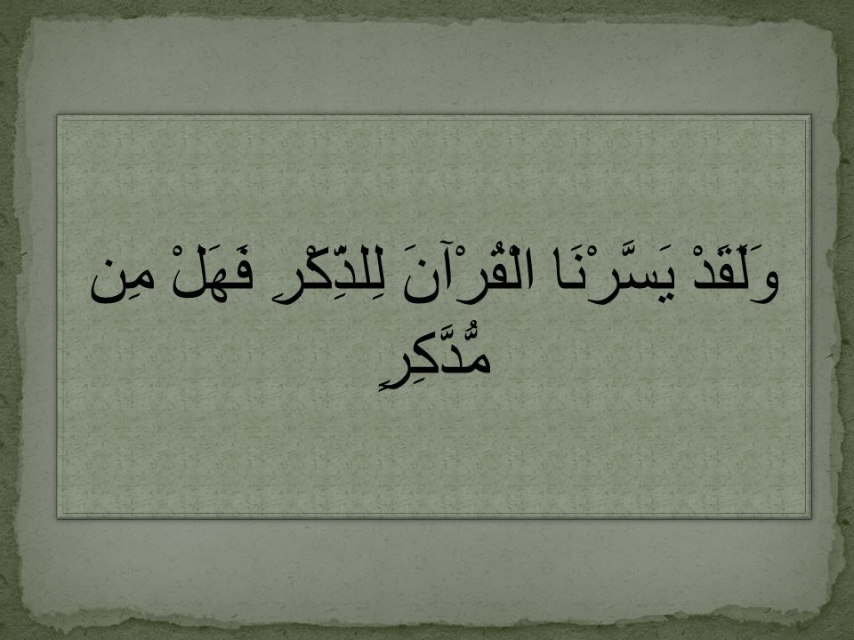 And We have indeed made the Qur an easy to understand and remember: then is there any that will receive admonition?