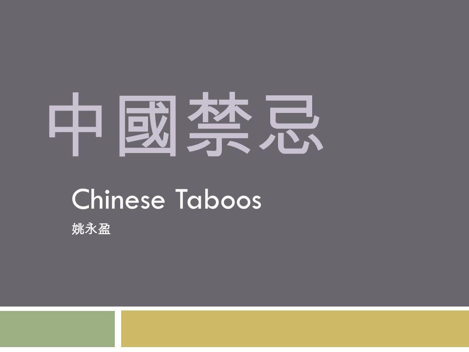 中國禁忌 Chinese Taboos 姚永盈