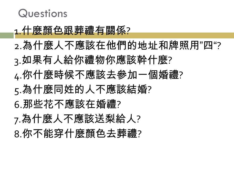 Questions 1. 什麼顏色跟葬禮有關係 . 2. 為什麼人不應該在他們的地址和牌照用 四 .
