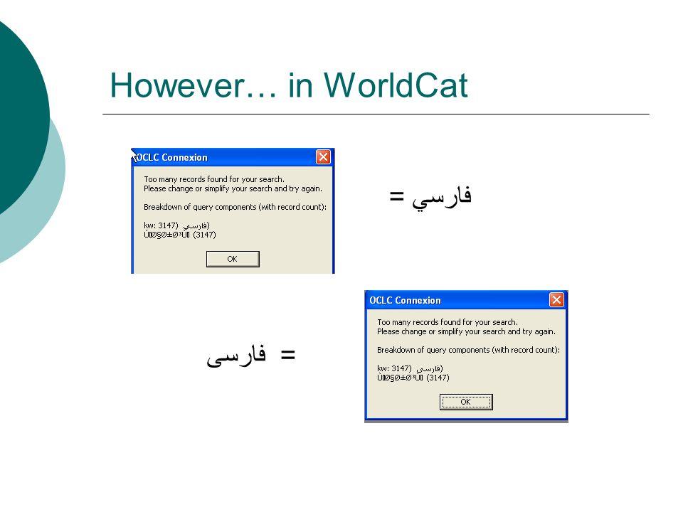 However… in WorldCat فارسي = = فارسى