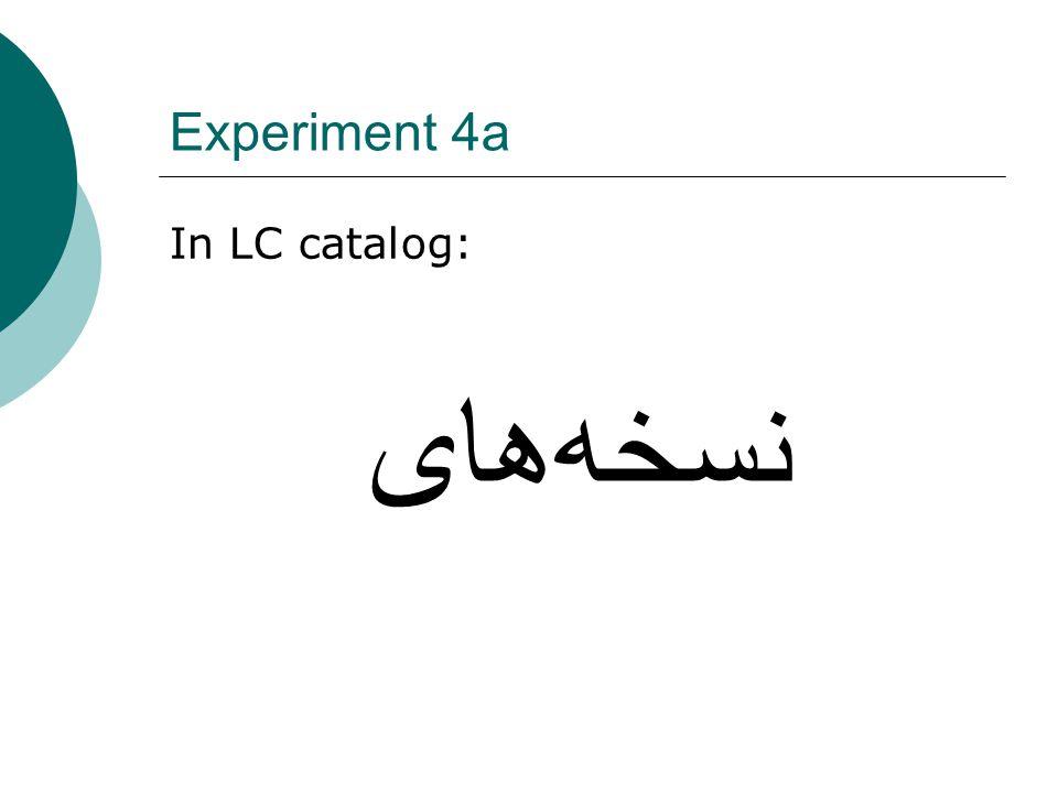 Experiment 4a In LC catalog: نسخههاى