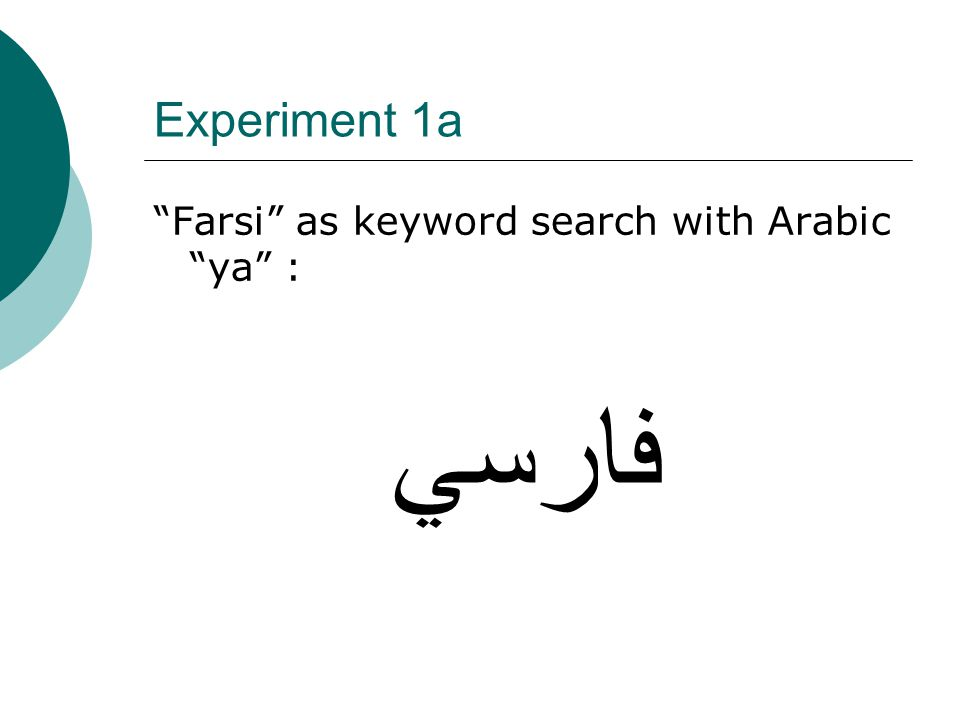 Experiment 1a Farsi as keyword search with Arabic ya : فارسي